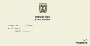 Netanyahu on Efi