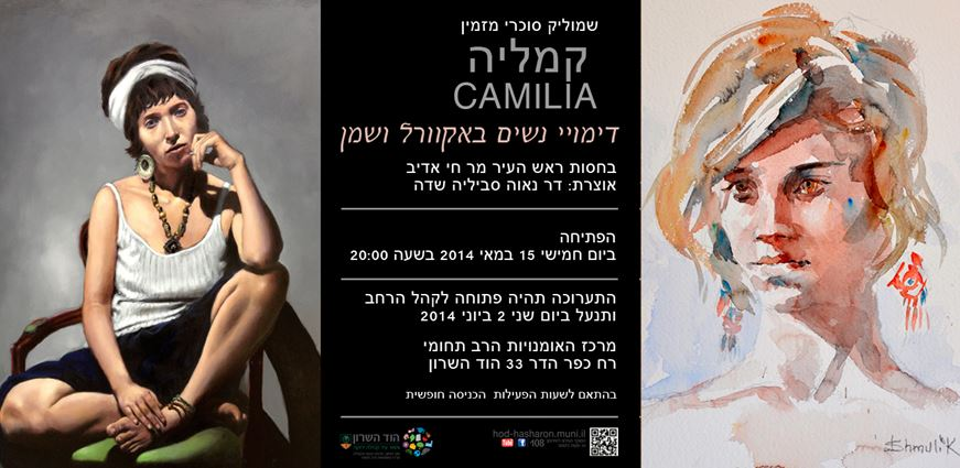Shmilik art exhibits in Hod Hasharon